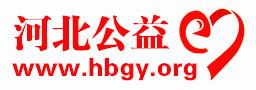 河北公益网 www.hbgy.org