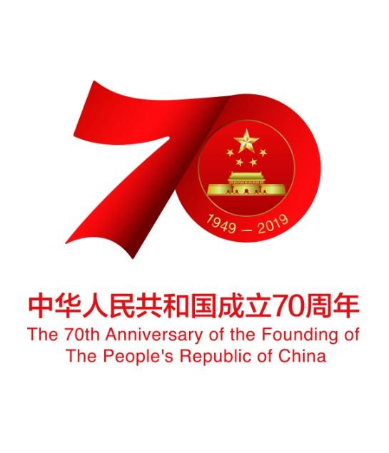 中华人民共和国成立70周年活动标识