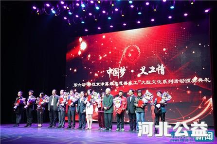 寻找京津冀最美慈善义工 十大榜样个人与团体受表彰