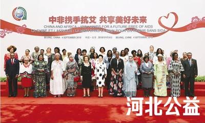 彭丽媛出席中非艾滋病防控主题会议