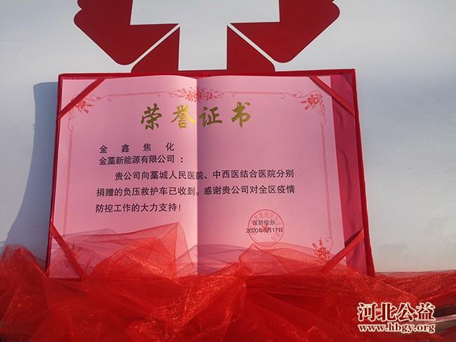 石家庄:金鑫焦化有限公司向藁城区捐赠两辆负压救护车