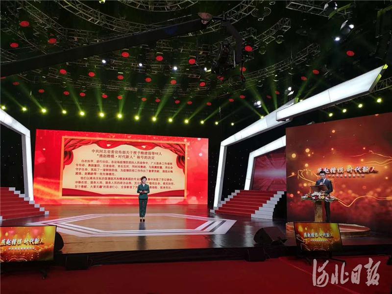"""致敬!新时代最可爱的人——走近河北省12名""""燕赵楷模•时代新人"""""""